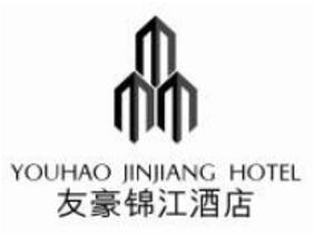 友豪锦江酒店