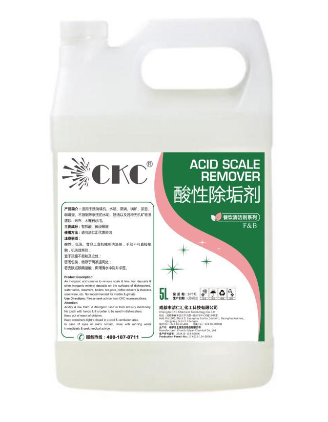 酸性除垢剂